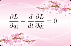 ラグランジュ の 運動 方程式 ラグランジュの運動方程式のことなど:ねこ騙し数学:SSブログ